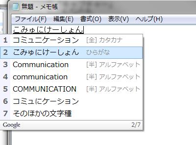 グーグル日本語│例14