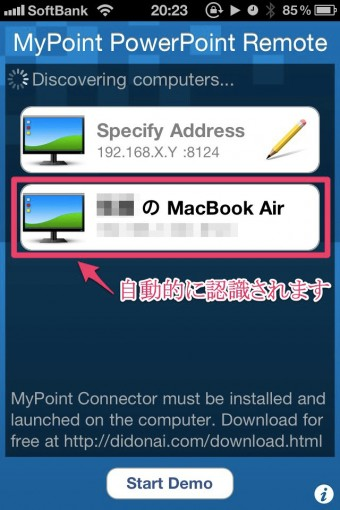 mypoint_remote