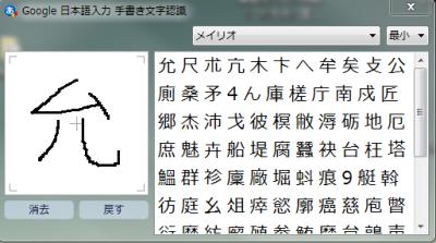 google日本語の手書きツール