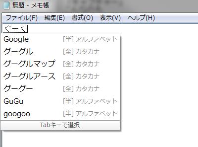 Google日本語│例2