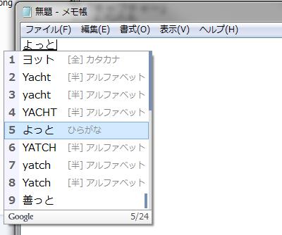 Google日本語│例5