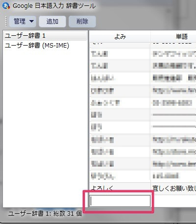 Google日本語│追加よみ