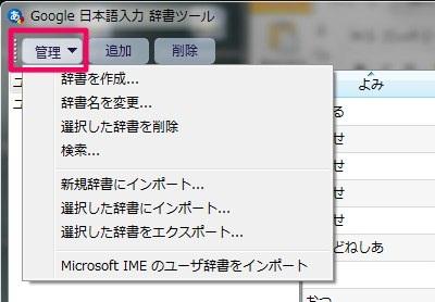 Google日本語│管理
