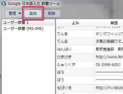 Google日本語│追加