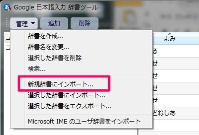 Google日本語│インポート