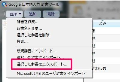 Google日本語│エクスポート