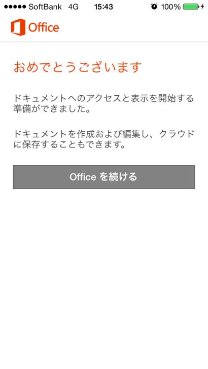 オフィスアプリ