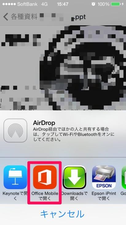 オフィスアプリ違うアプリで開く