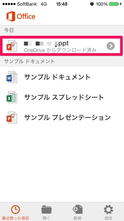 Officeapp確認