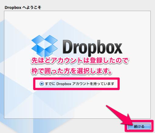 Dropboxインストール
