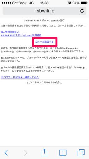softbank-wifi01