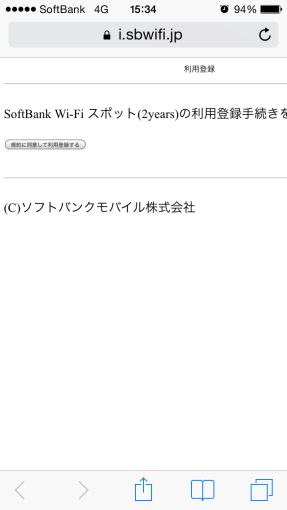 softbank-wifi03