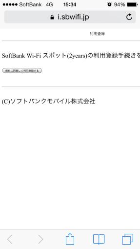 softbank-wifi03