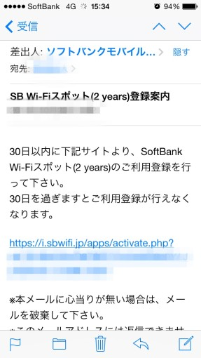 softbank-wifi02