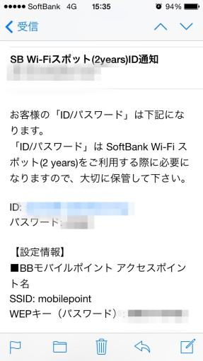 softbank-wifi05