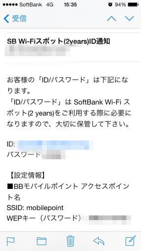 softbank-wifi05