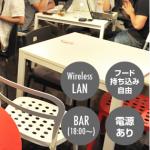 【ワーキングスペース】@渋谷 JELLY JELLY CAFE TOKYO